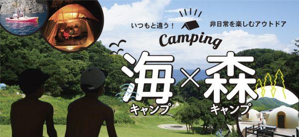 いつもと違う非日常を楽しむアウトドア。海キャンプ!森キャンプ!