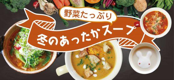 野菜たっぷり あったかスープ