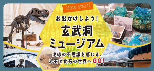 地球の不思議を感じる、岩石と化石の世界へGO!玄武洞ミュージアム!
