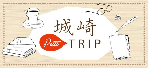城崎petit TRIP
