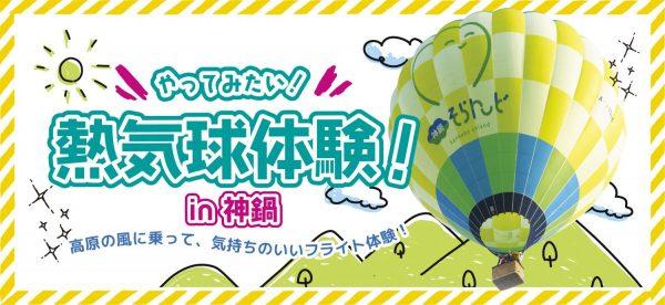 やってみたい!熱気球体験!in神鍋