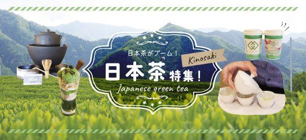 日本茶がブーム!地元で日本茶を愉しむ♪in城崎