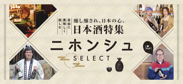 『日本酒特集』 。ニホンシュSELECT
