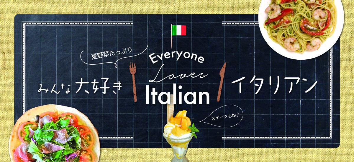 夏野菜たっぷり♪みんな大好きイタリアン!