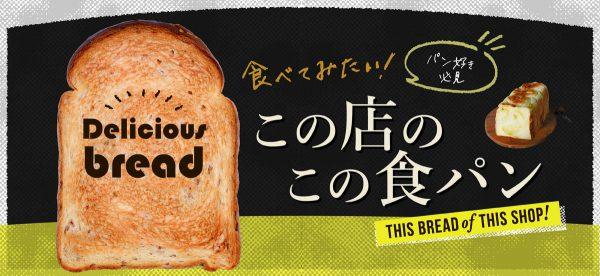 """食べてみたい! """"この店の、この食パン"""""""