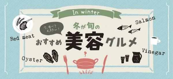 冬が旬のおすすめ美容グルメ