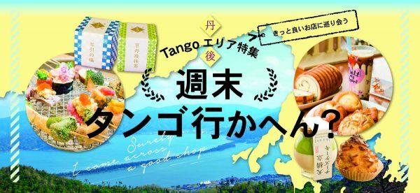週末、タンゴ行かへん?