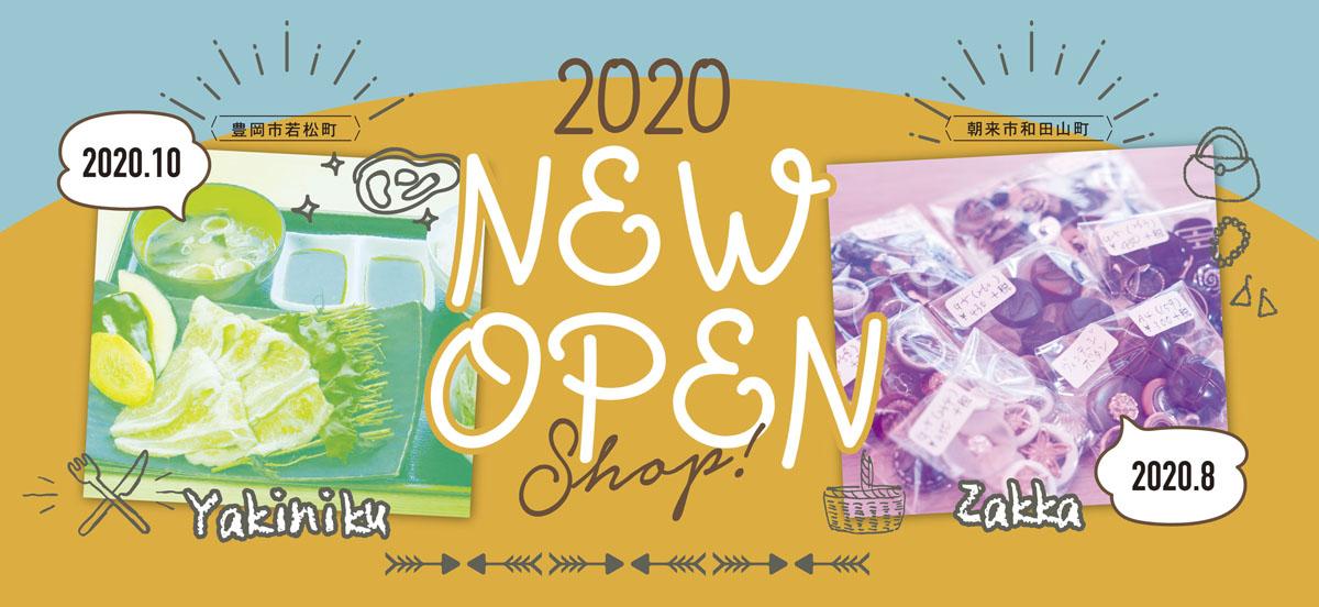 2020 NEW OPENのお店!