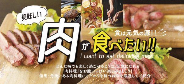 美味しい肉が食べたい