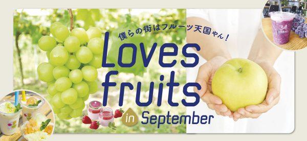 僕らの街はフルーツ天国やん!Loves fruits in September